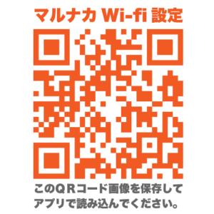 マルナカストアーWifi設定QRコード