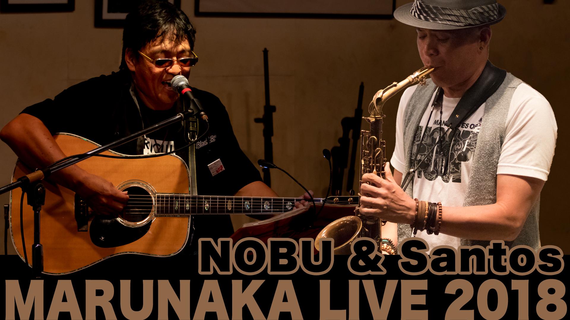 MARUNAKA LIVE2018 Santos & NOBU