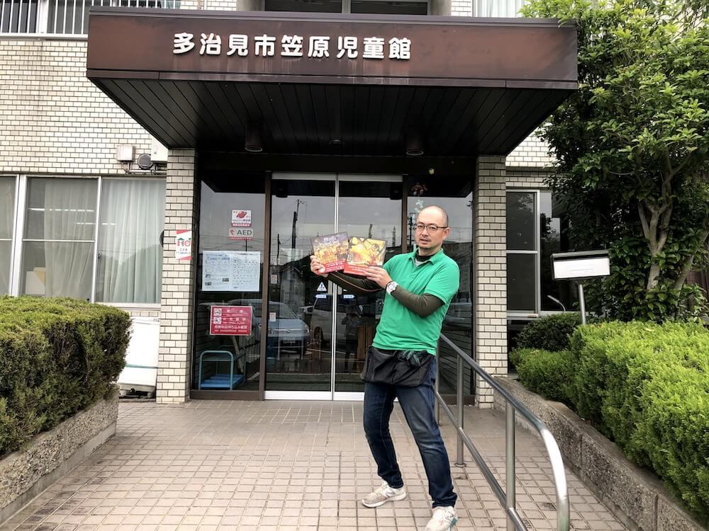 児童館と図書館に絵本を寄付