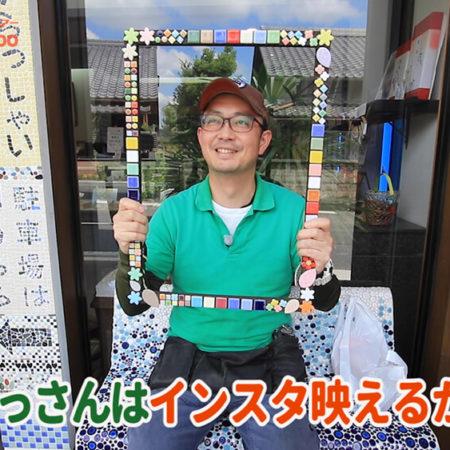 デコ散歩No.01 食べられるモザイクタイル「御菓子司 陶勝軒」