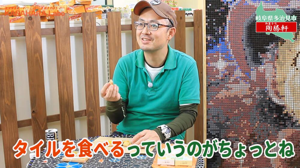 モザイクタイルをたべてみた「御菓子司 陶勝軒」【食べる編】デコ散歩No.02