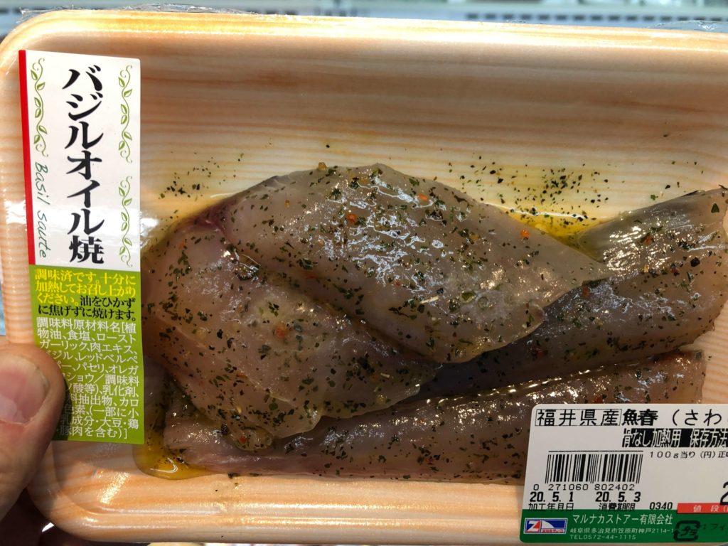 マルナカ発!お魚の素晴らしさを知って欲しい!!