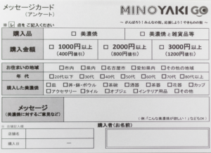 美濃焼GOアンケート用紙