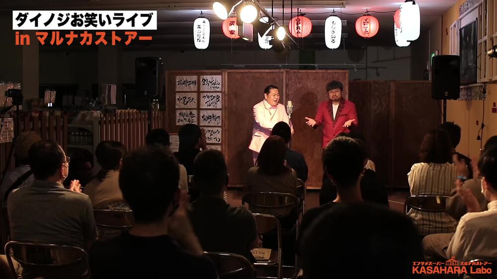 ダイノジお笑いライブinマルナカストアー2021ライブ配信