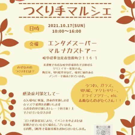 イベント開催!『みずなみつくり手マルシェ Vol.1』2021.10.17
